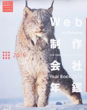 「Web制作会社年鑑 2016」掲載