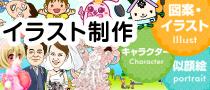 ホームページ素材・DTP・プレゼント用のイラスト制作(キャラクター,似顔絵作成)