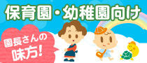 保育園 幼稚園のホームページ制作 チラシ制作はお任せ!