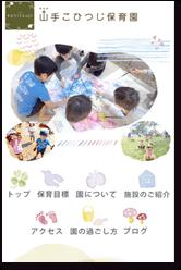 「山手こひつじ保育園」 スマートフォンサイト