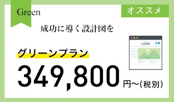グリーンプラン 349,800円〜(税込)