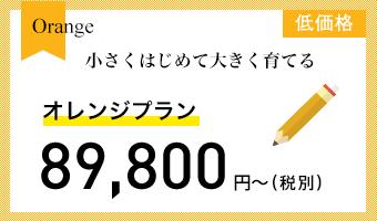 オレンジプラン 89,800円〜(税込)