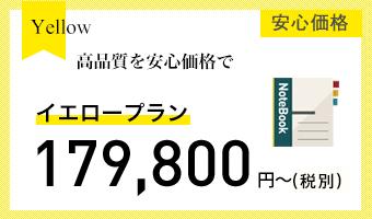 イエロープラン179,800円〜(税込)