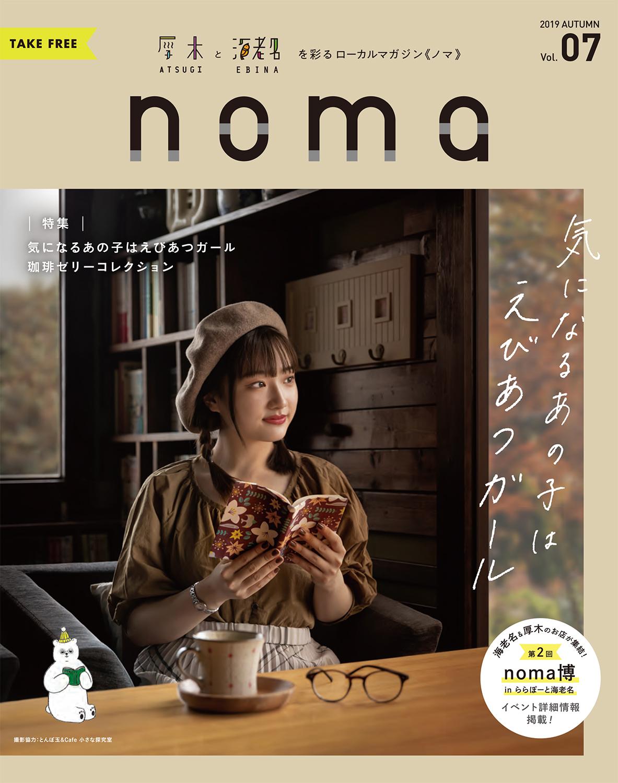 フリーペーパー「noma」vol.07 表紙撮影