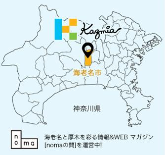 神奈川県央中心
