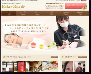 リラクア オフィシャルサイト