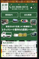 萩原シート スマートフォン専用サイト