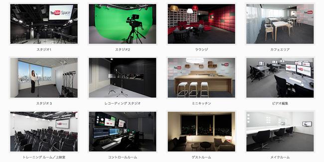 YouTube Space Tokyo内写真