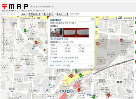 マップ | ポストマップ