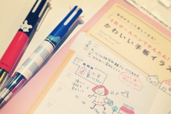 4色ボールペンでかんたん!かわいい手帳イラスト