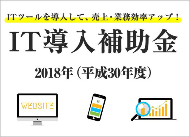 IT導入補助金 2018年(平成30年)