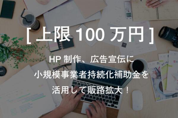 HP制作、広告宣伝に小規模事業者持続化補助金を活用して販路拡大!