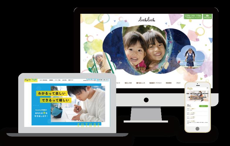 ホームページ制作 神奈川