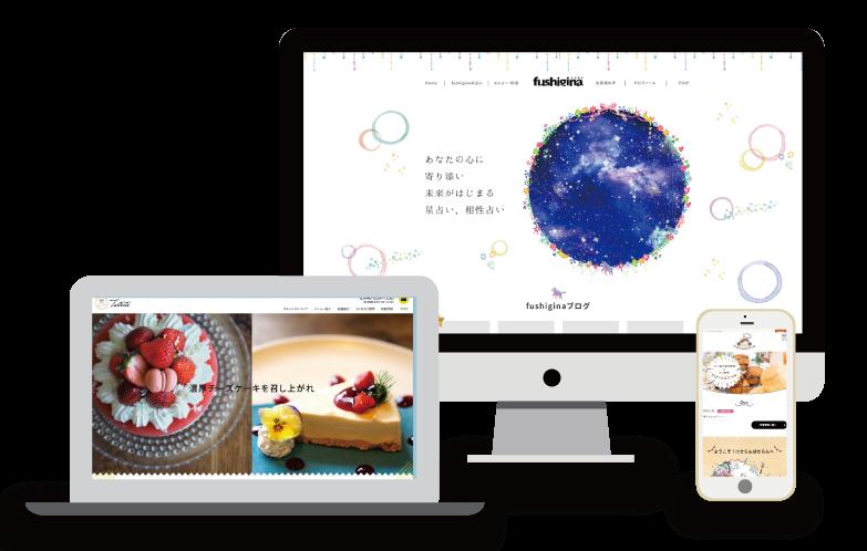 開業・起業応援ホームページ制作プラン