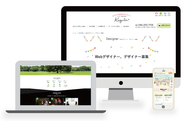 採用・人材獲得のホームページ制作kazmia