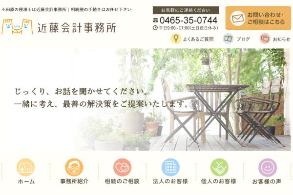 近藤会計事務所のwebサイト