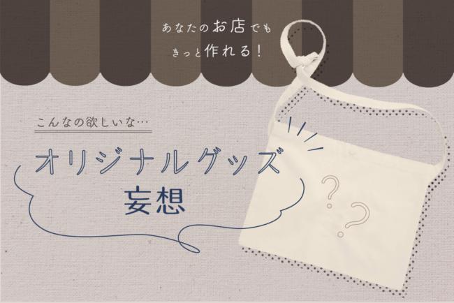 グッズ記事3